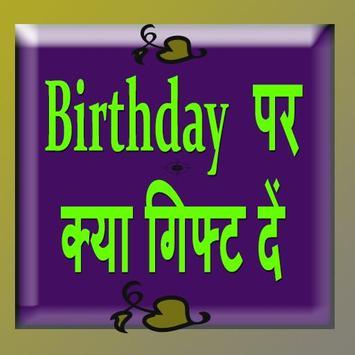 Birthday Pe Gift Kya De poster