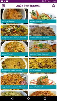 Biryani recipes samayal tips in tamil 2018 apk download free biryani recipes samayal tips in tamil 2018 apk screenshot forumfinder Images