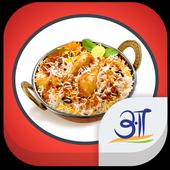 Biryani Recipe Hindi बिरयानी icon
