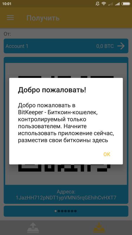 Android 用の BitKeeper APK を...