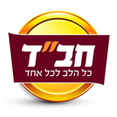 """קופת הצדקה של בית חב""""ד ברקת icon"""