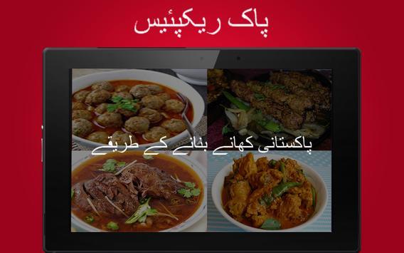 Pakistani Recipies apk screenshot
