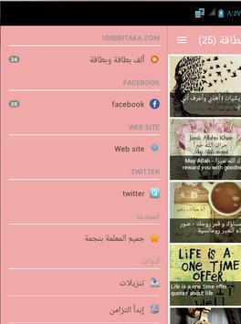 ألف بطاقة وبطاقة - صور وبطاقات apk screenshot