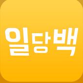 일당백 - 실시간 일용직 중개서비스 icon