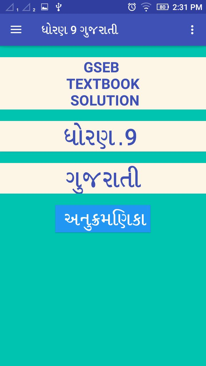 Standard 9 Gujarati for Android - APK Download