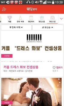 웨딩모아-착한 웨딩이벤트 정보를 모두모았다! screenshot 4