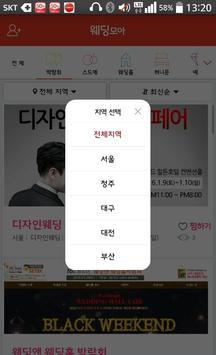 웨딩모아-착한 웨딩이벤트 정보를 모두모았다! screenshot 5