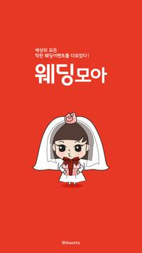 웨딩모아-착한 웨딩이벤트 정보를 모두모았다! poster