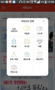 웨딩모아-착한 웨딩이벤트 정보를 모두모았다! screenshot 1