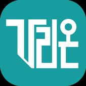 가리온학원 - 중고등학생들의 명품학원강좌, 가리온[TM] icon