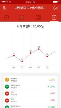 가리온학원 - 중고등학생들의 명품학원강좌, 가리온[TM] apk screenshot