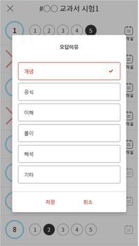 마이엠에듀 screenshot 5