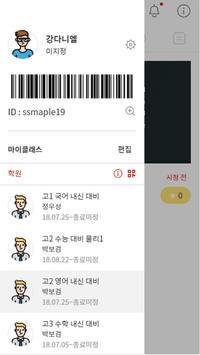 마이엠에듀 screenshot 1