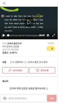 마이엠에듀 screenshot 2