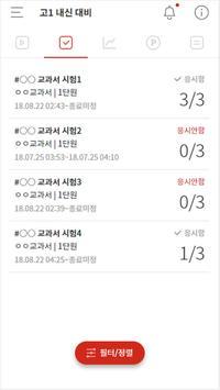 마이엠에듀 screenshot 3