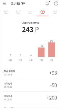 스터디짐 - 중고등학생들의 명품학원강좌, Studygym[TM] apk screenshot