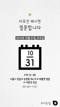 다이렉트결혼준비 웨딩 모바일화보 미리보기 screenshot 6