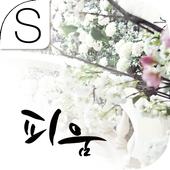 온뜰에피움 RENOIR 미리보기 -모바일 화보 icon