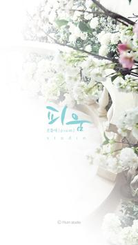 온뜰에피움 RENOIR 미리보기 -모바일 화보 poster