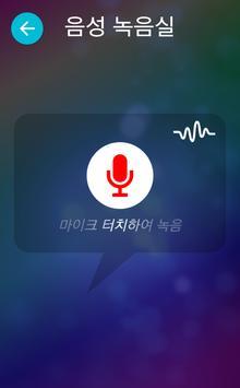 목소리를 바꿔라 screenshot 2