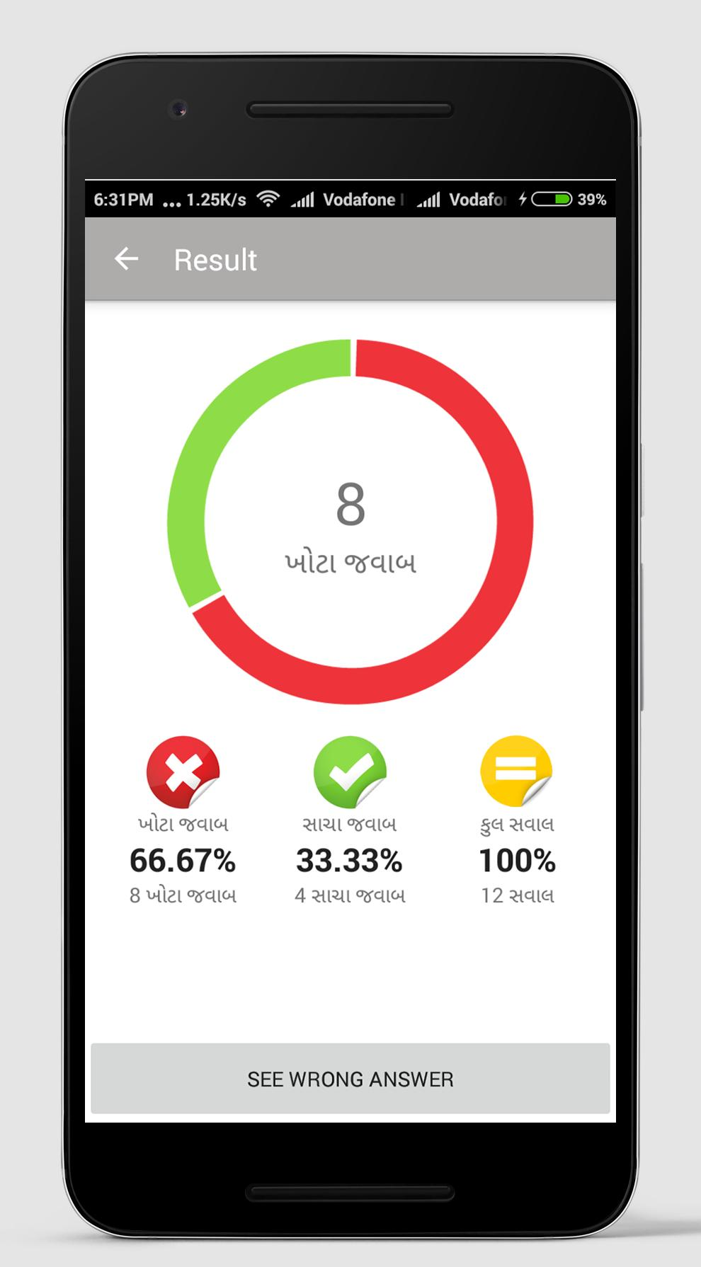 Satsang Exam Quiz (સુરત) for Android - APK Download