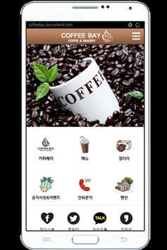 커피베이 poster