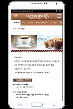 커피베이 apk screenshot
