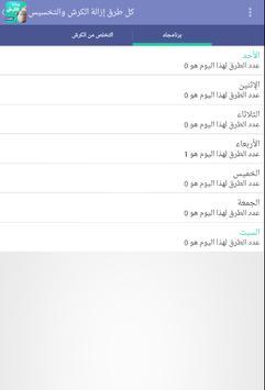 كل طرق إزالة الكرش والتخسيس screenshot 12