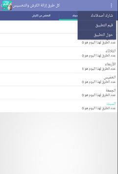 كل طرق إزالة الكرش والتخسيس screenshot 13