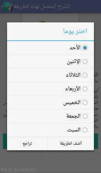 كل طرق إزالة الكرش والتخسيس screenshot 19