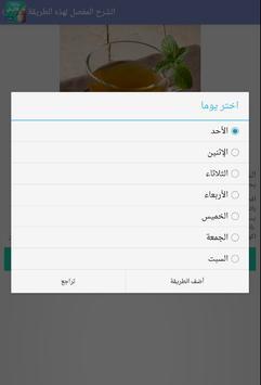 كل طرق إزالة الكرش والتخسيس apk screenshot