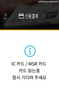 ICpay-KSN screenshot 2