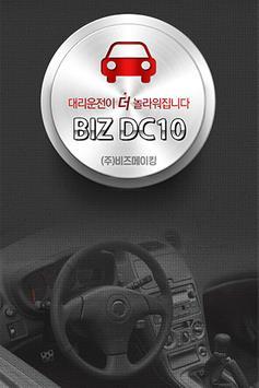 BIZDC10 poster