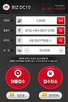 BIZDC10 apk screenshot