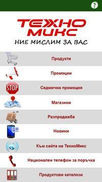 Tehnomix poster