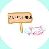 モバイル8期::プレゼント貯金 icon