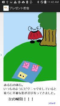 モバイル8期::プレゼント貯金 screenshot 3