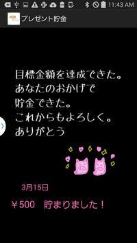 モバイル8期::プレゼント貯金 poster