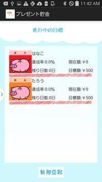 モバイル8期::プレゼント貯金 screenshot 1