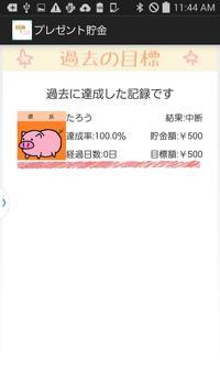 モバイル8期::プレゼント貯金 screenshot 7