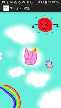 モバイル8期::プレゼント貯金 screenshot 5