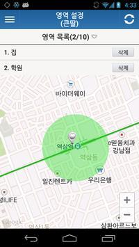 비즈버즈 안심이 apk screenshot