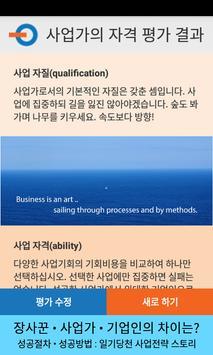 bizABC 사업가의 자격 체크시트 apk screenshot