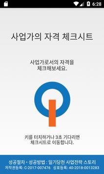 bizABC 사업가의 자격 체크시트 poster