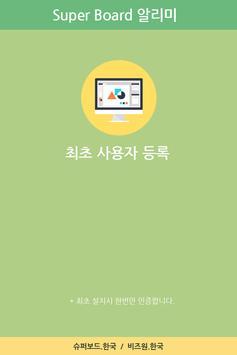 슈퍼보드 샵 알리미 screenshot 1
