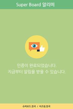 슈퍼보드 샵 알리미 screenshot 2