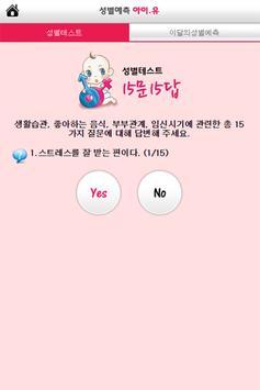 성별예측 아이.유 screenshot 1