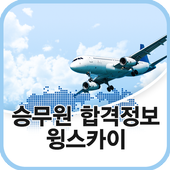 승무원 스튜어디스 지상직 채용 합격 icon