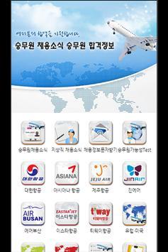 승무원 스튜어디스 지상직 채용 합격 poster