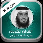 القران الكريم العجمي بدون نت icon